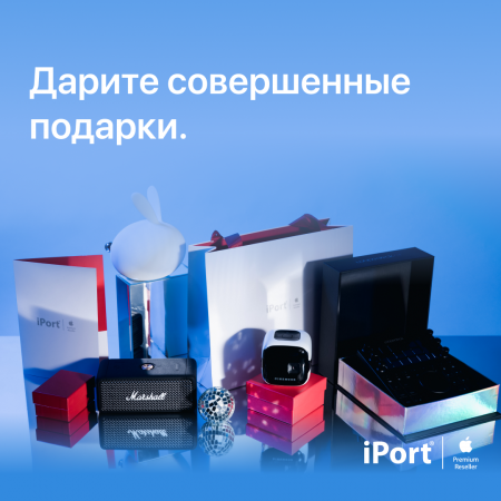 Новогодний гид по подаркам от iPort