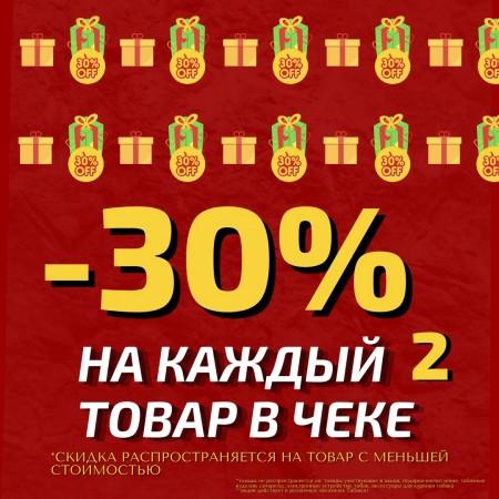 В Табакон скидка -30% на каждый второй товар в чеке