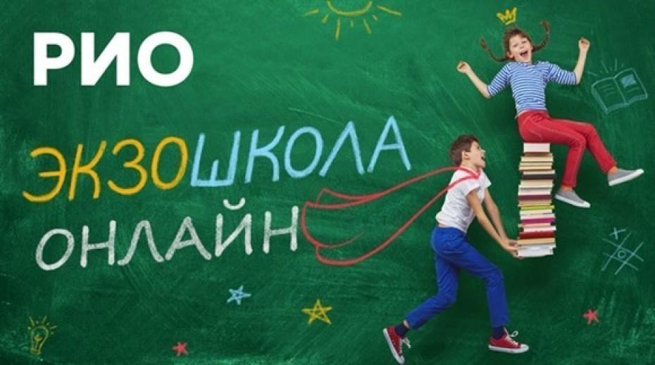 ЭКЗОшкола онлайн – праздничная открытка