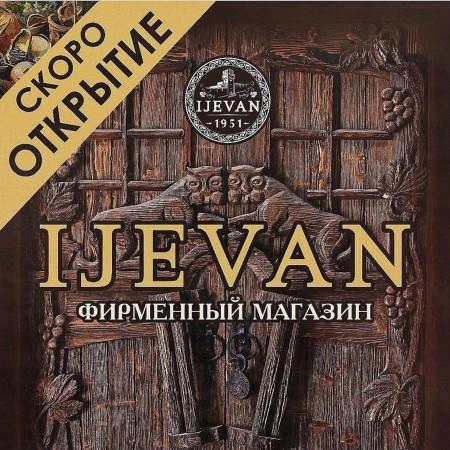 Открытие магазина Иджеван!