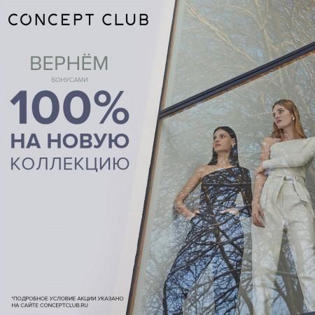 Вернём 100% суммы покупки от 1500 рублей