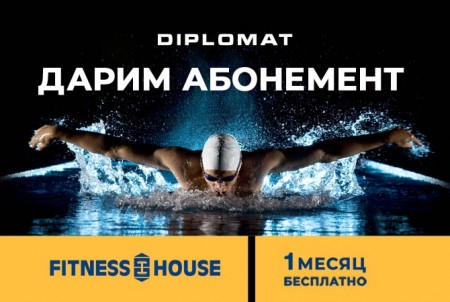 ДАРИМ АБОНЕМЕНТ в FITNESS HOUSE