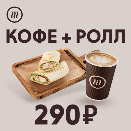 Акция в «Шоколаднице»: кофе + ролл за 290 р.