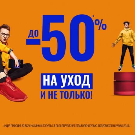 -50% на уход и не только!