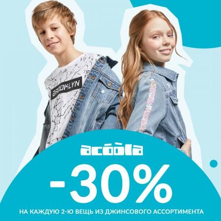 -30% на вторую вещь из джинсового ассортимента