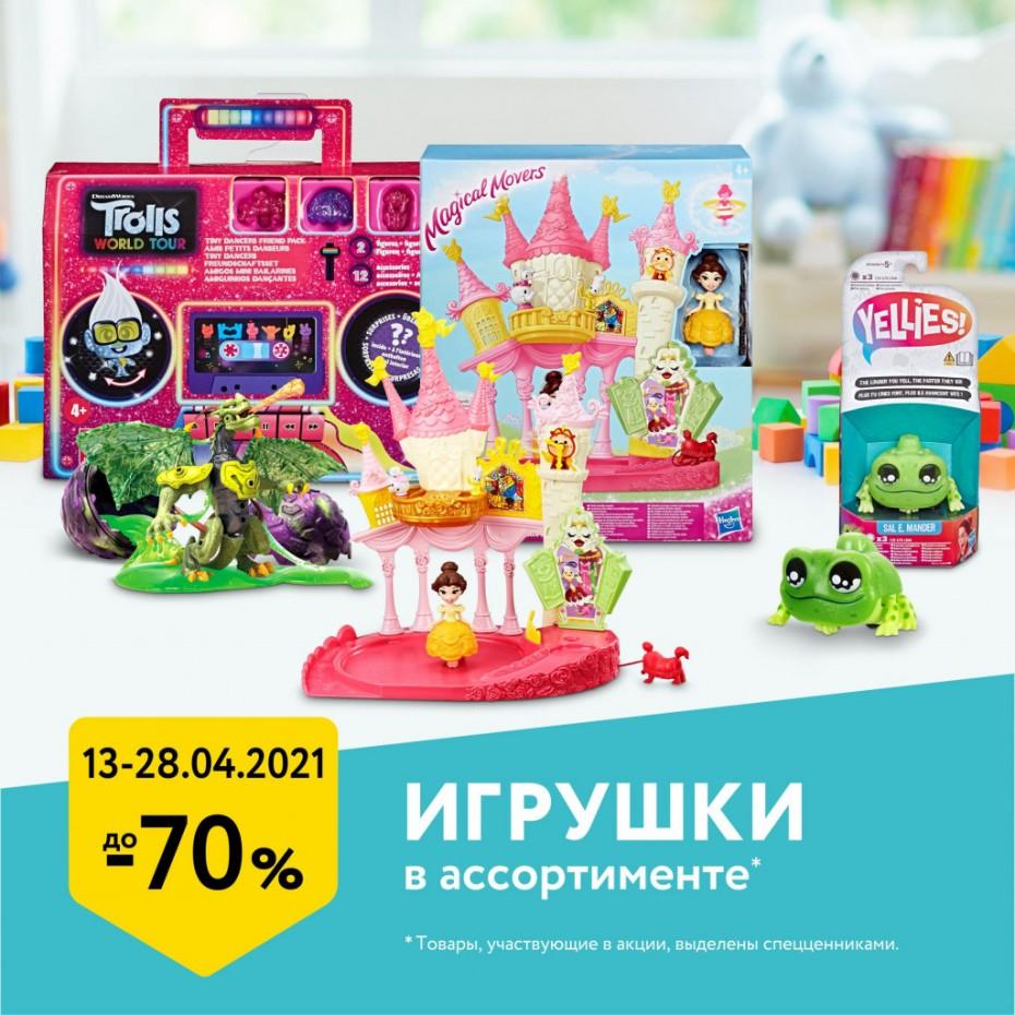 В O'КЕЙ космические скидки на игрушки: до -70%