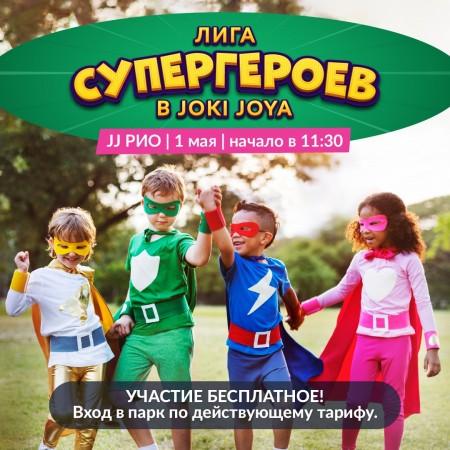 Лига супергероев в Joki Joya