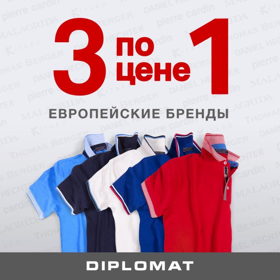 ФУТБОЛКИ и ПОЛО 3 по цене 1