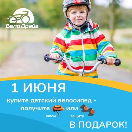 День защиты детей в Велодрайв