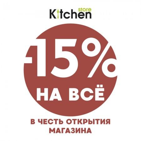 Акция Kitchen Store
