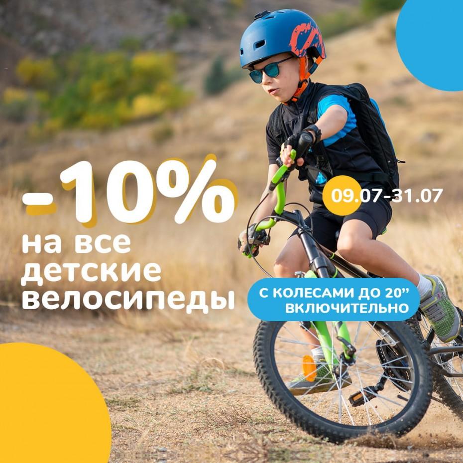 Акция ВелоДрайв