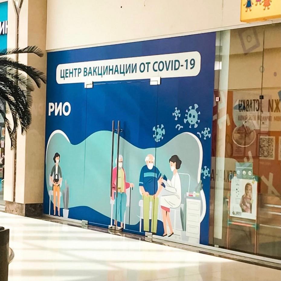 В РИО открылся Центр вакцинации от COVID-19