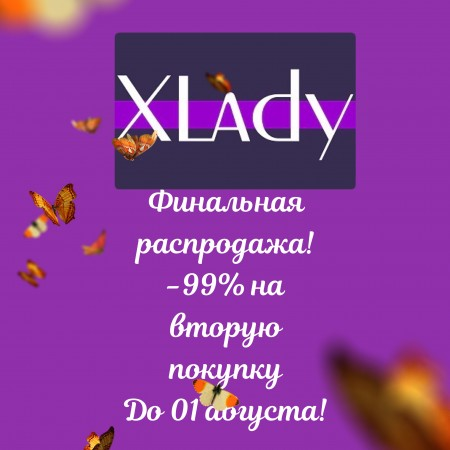 Распродажа в XLady