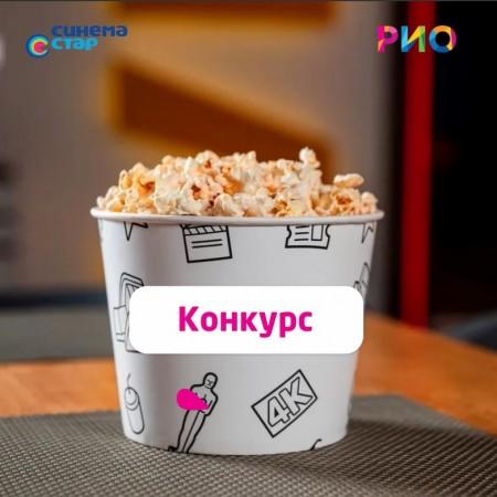 Конкурс с кинотеатром Синема Стар!