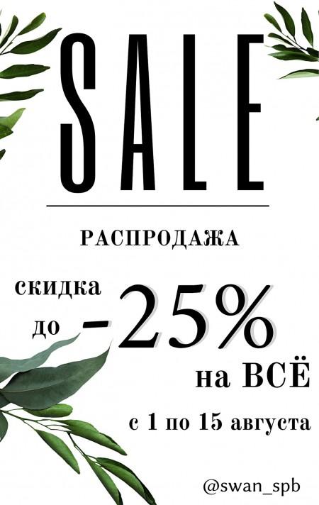 """Сезонная распродажа в магазине """"SWAN"""""""