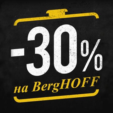 Скидка на всю продукцию BergHOFF в магазине Kitchen Store