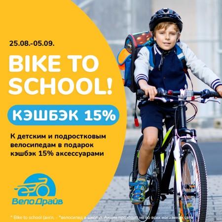 Акция BIKE TO SCHOOL в ВелоДрайв