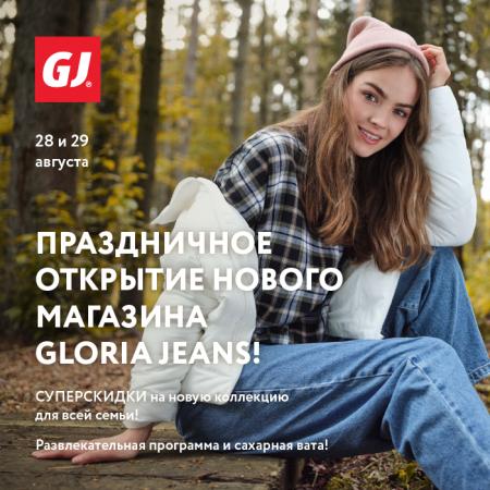 Праздничное открытие нового магазина Gloria Jeans!