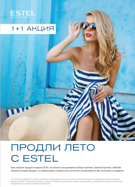 ПРОДЛИ ЛЕТО С ESTEL в ESTEL Beauty Shop!