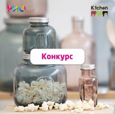 Конкурс с Kitchen Store!