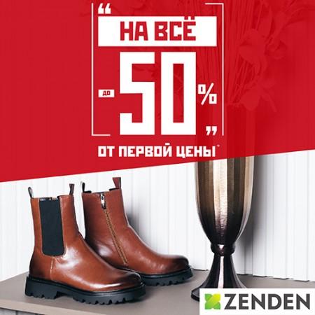 Выгодные покупки в ZENDEN со скидкой до 50%!