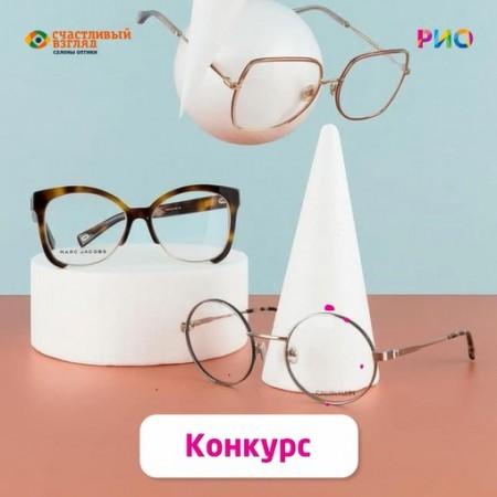 Конкурс с оптикой Счастливый взгляд!